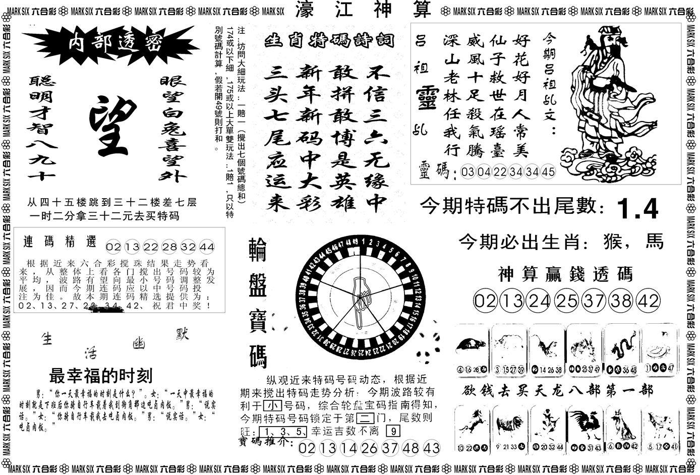 064期濠江神算B(黑白)