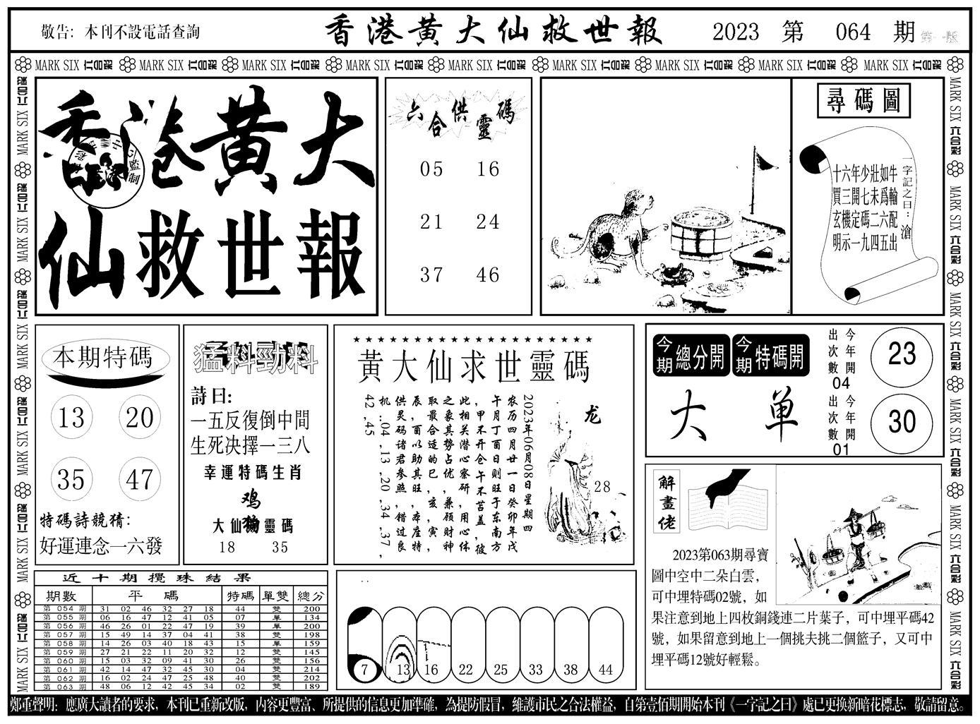 064期香港黄大仙A(黑白)