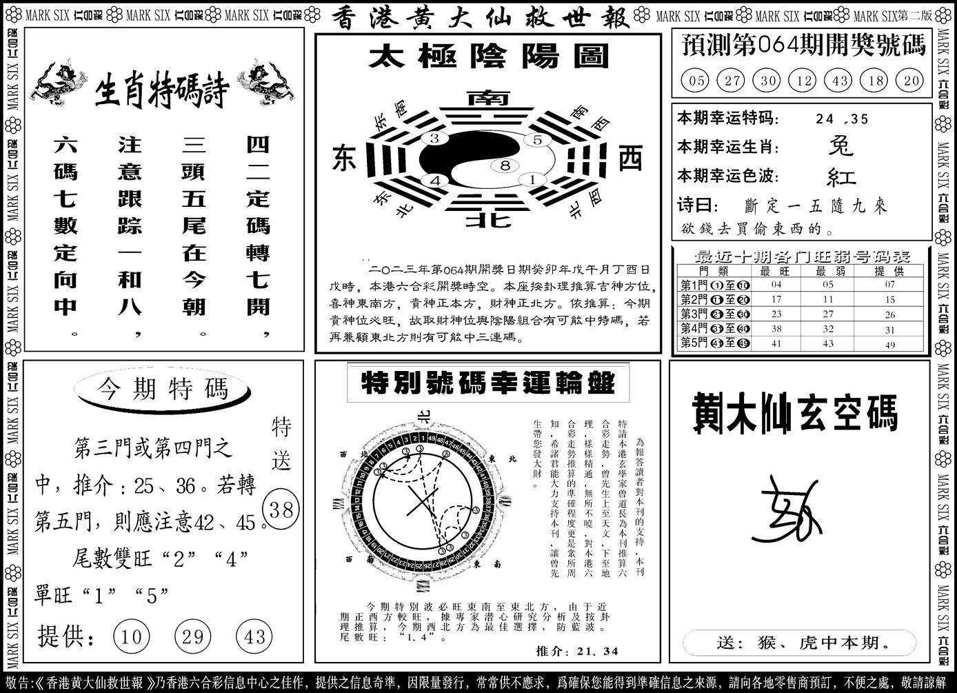 064期香港黄大仙B(黑白)