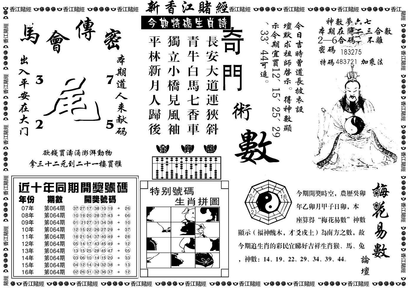 064期香江堵经B(黑白)