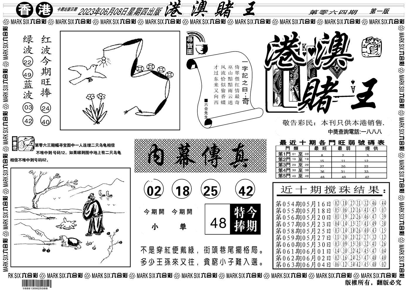 064期港澳堵王A(黑白)