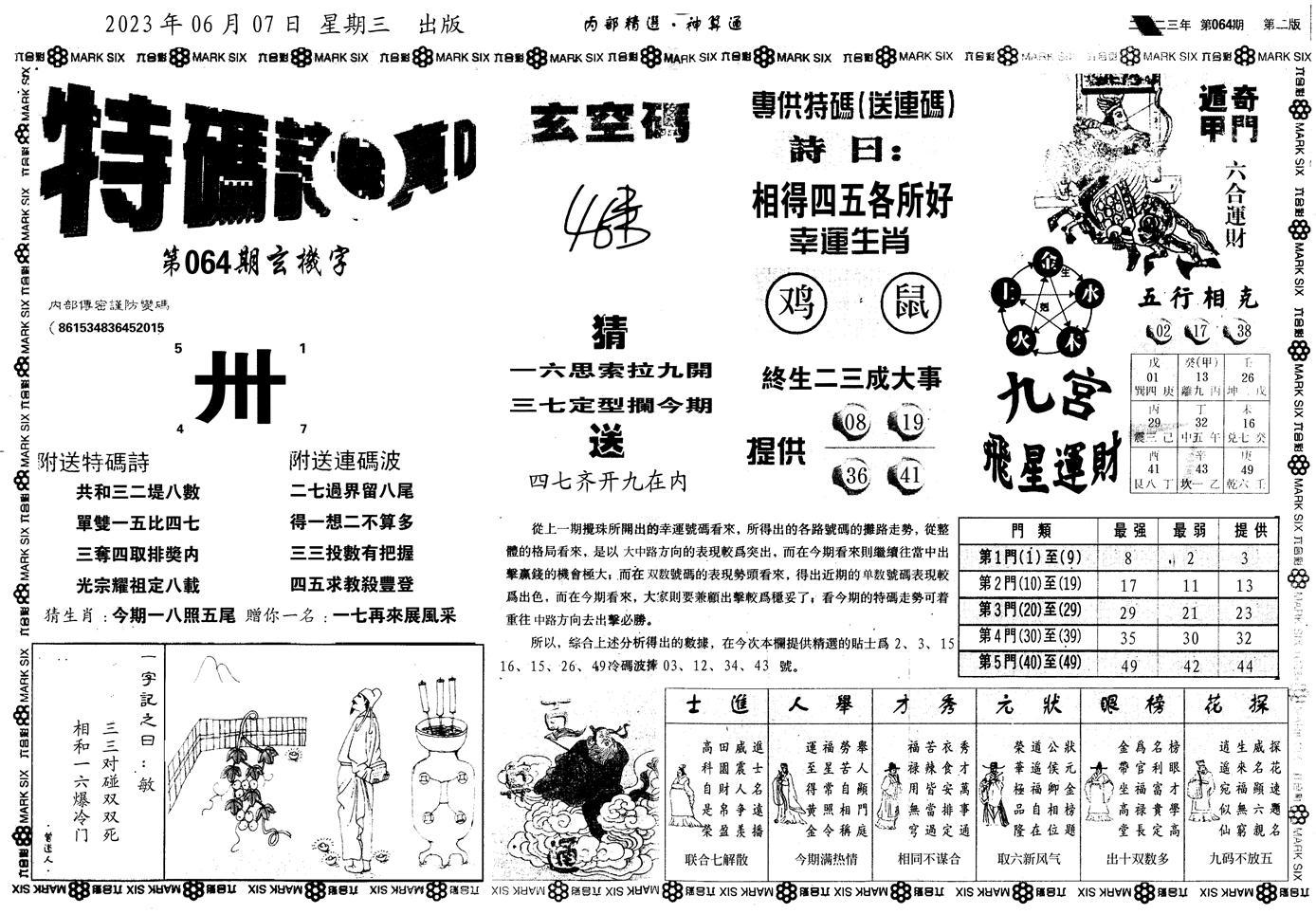 064期内部精选神算通B(黑白)