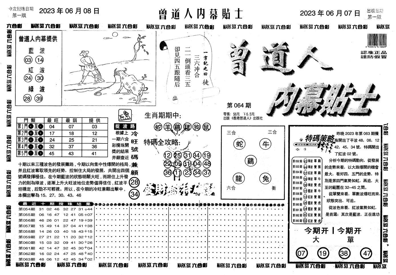 064期内幕贴士A(黑白)