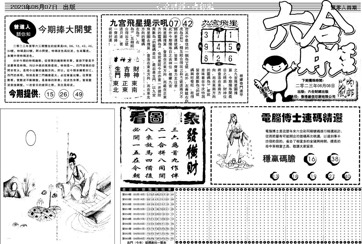 064期中财经A(黑白)