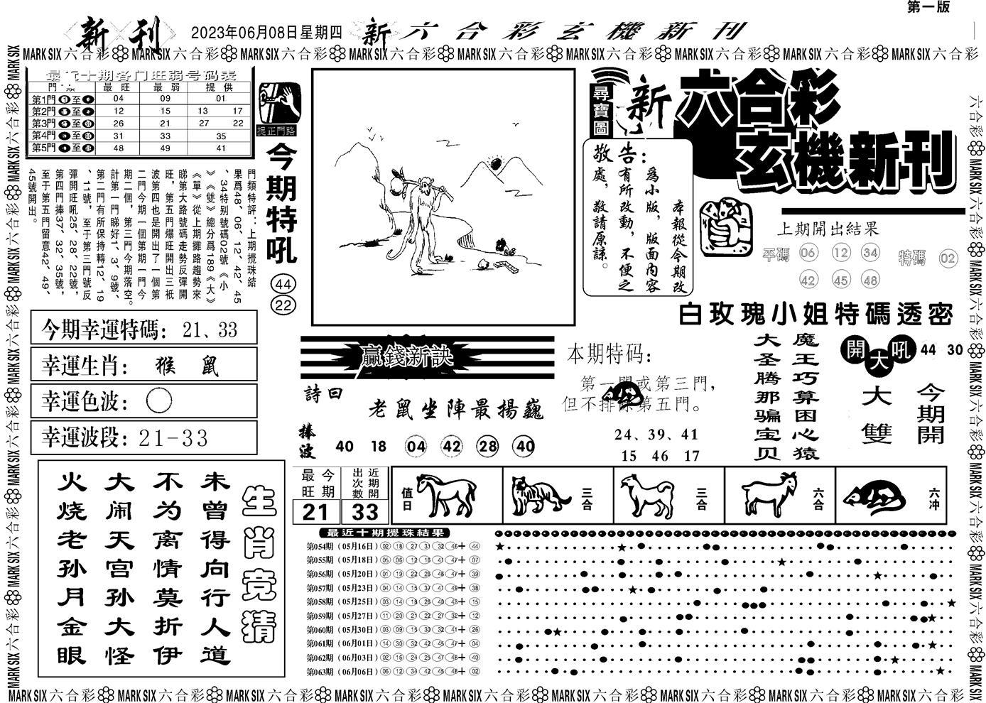 064期玄机新刊A(黑白)