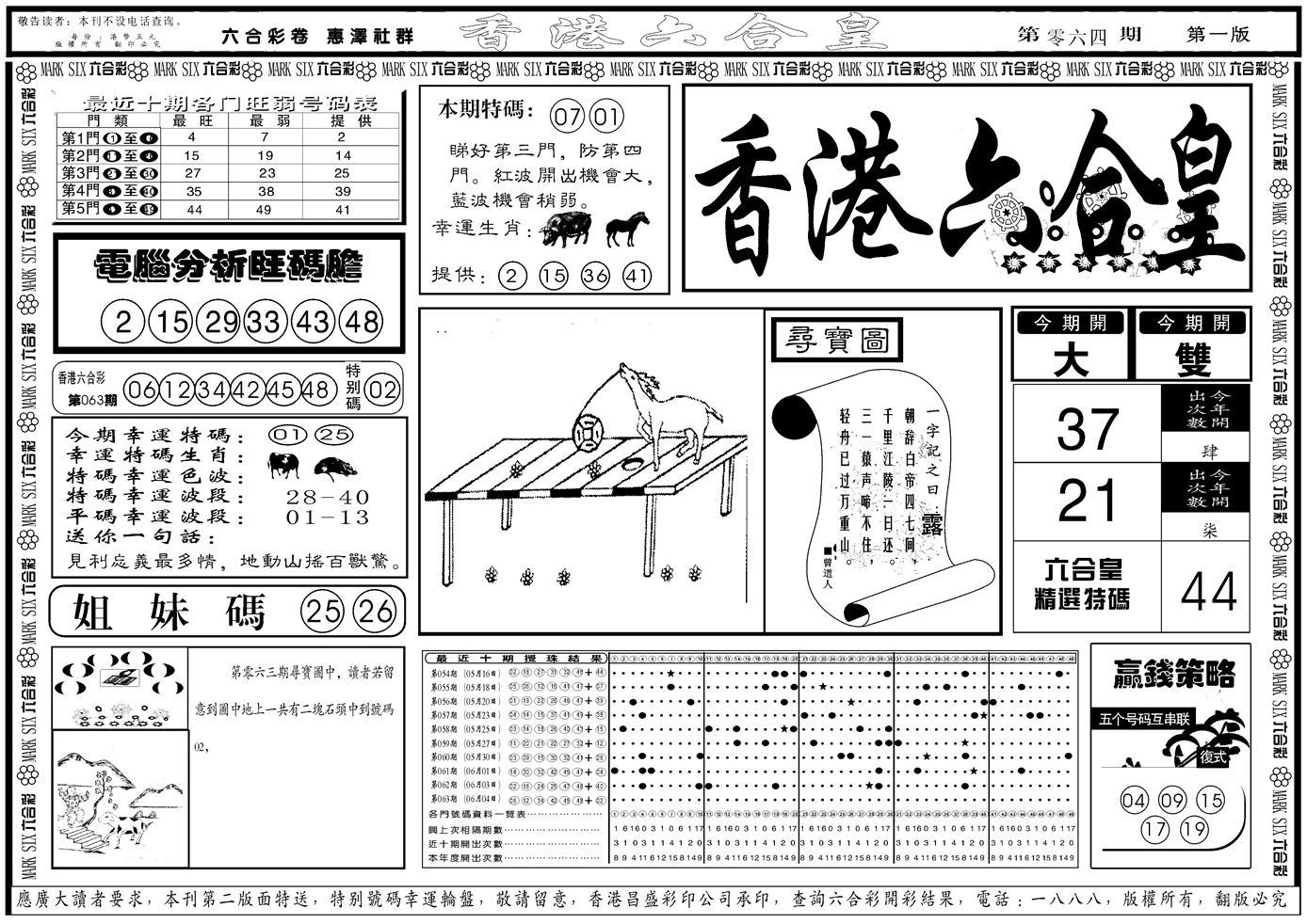 064期香港六合皇A(黑白)