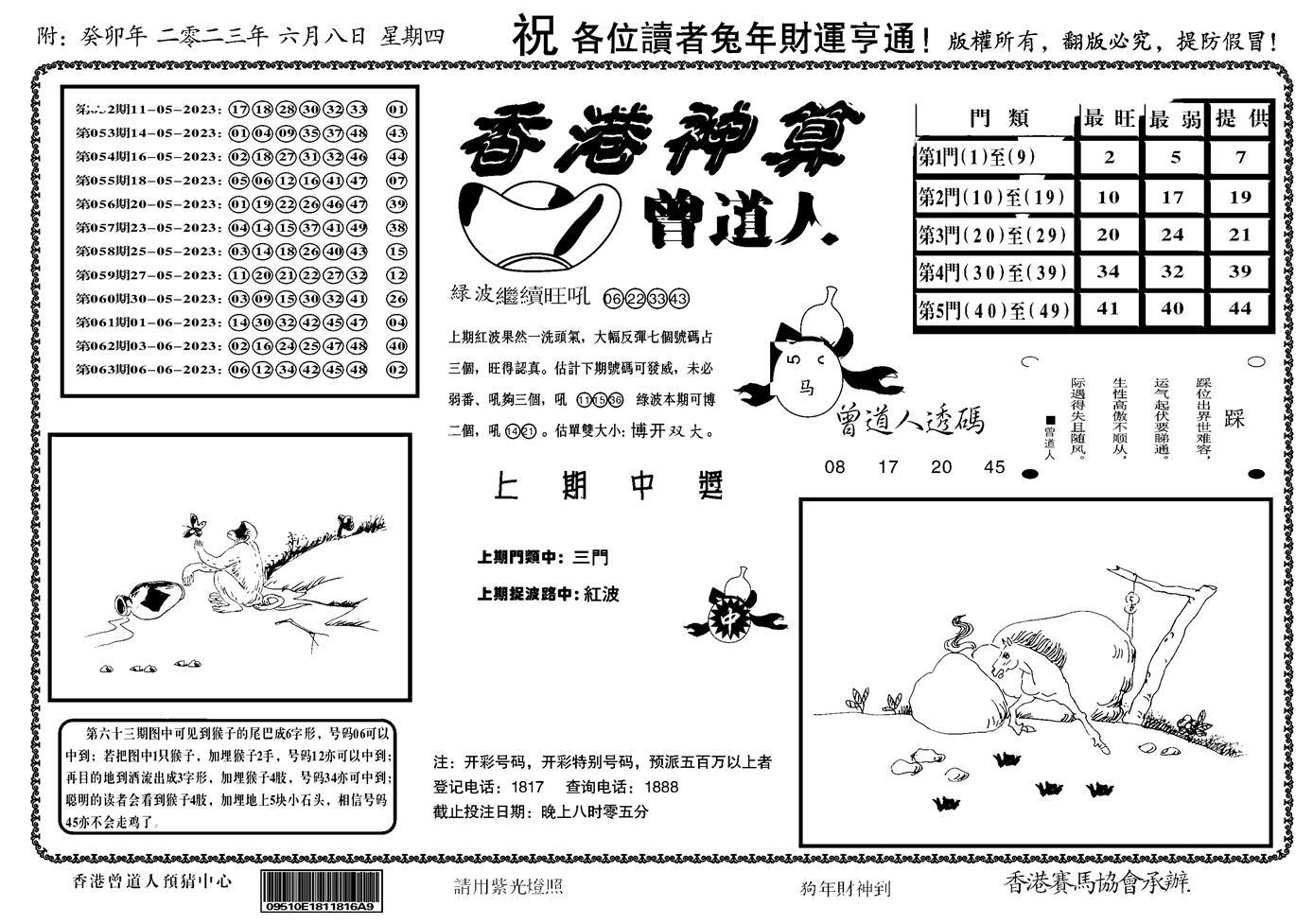 064期香港神算(正版)(黑白)