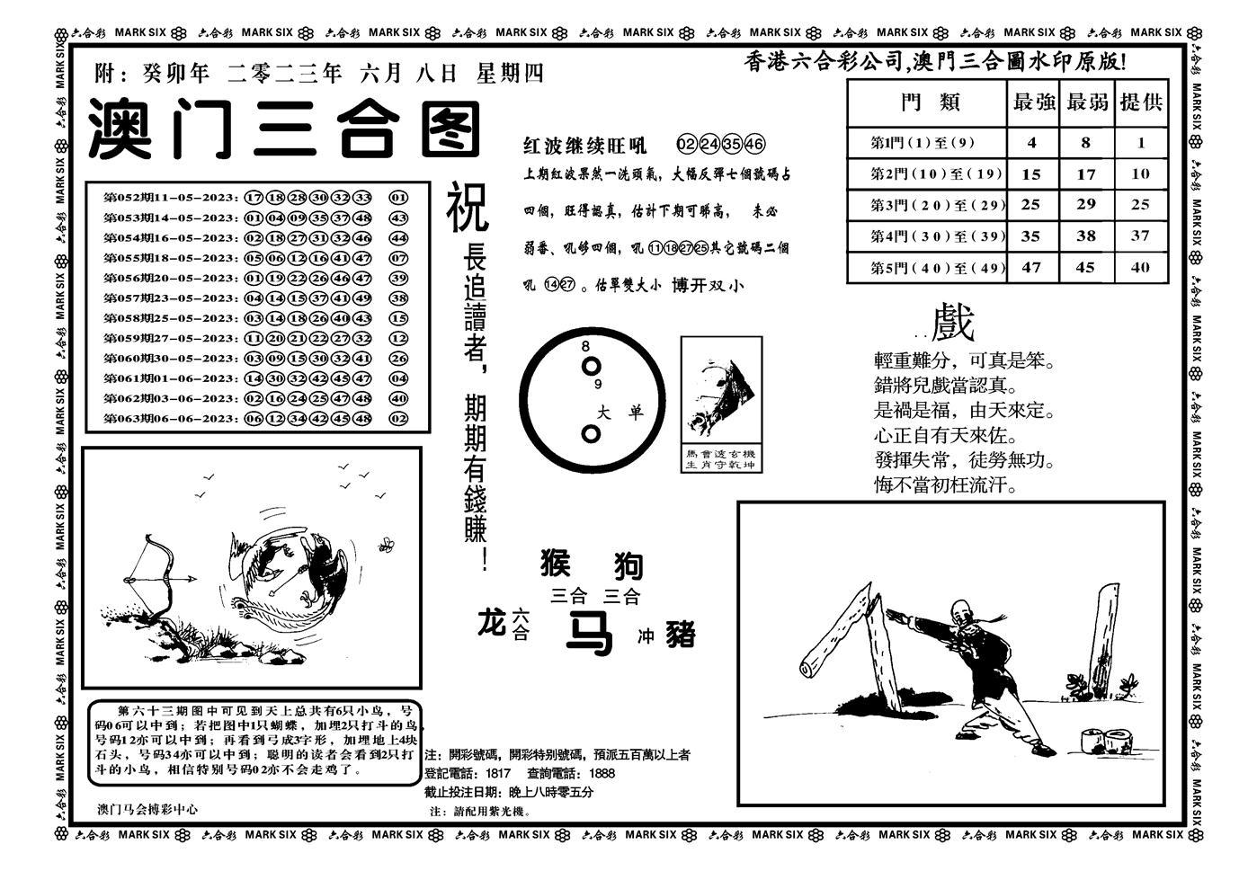 064期澳门三合(正版)(黑白)