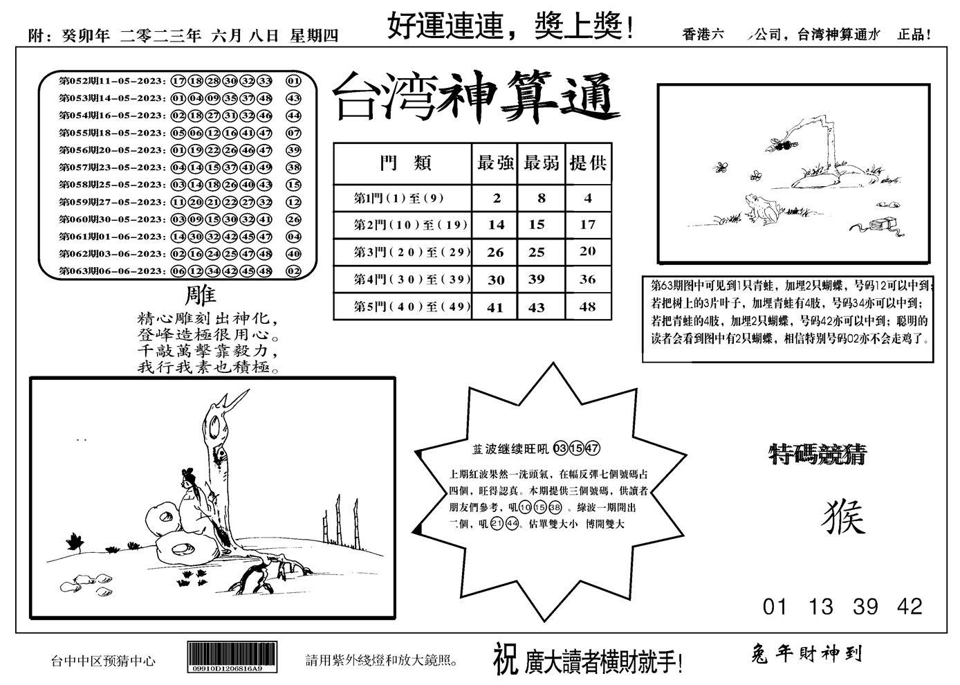 064期台湾神算(正版)(黑白)