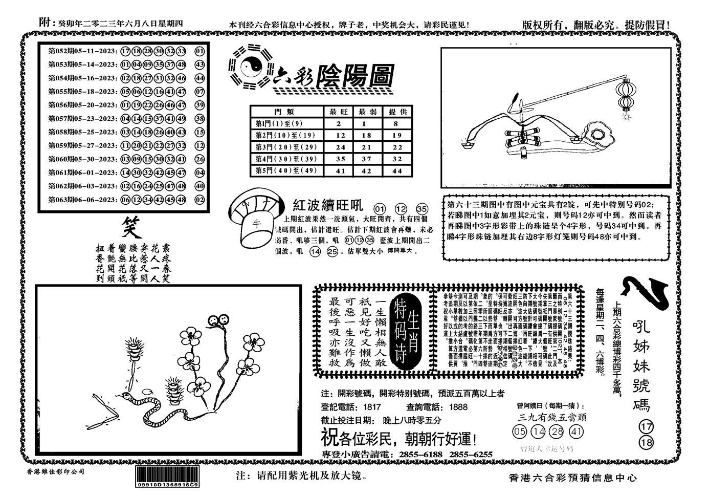064期六彩阴阳(正版)(黑白)