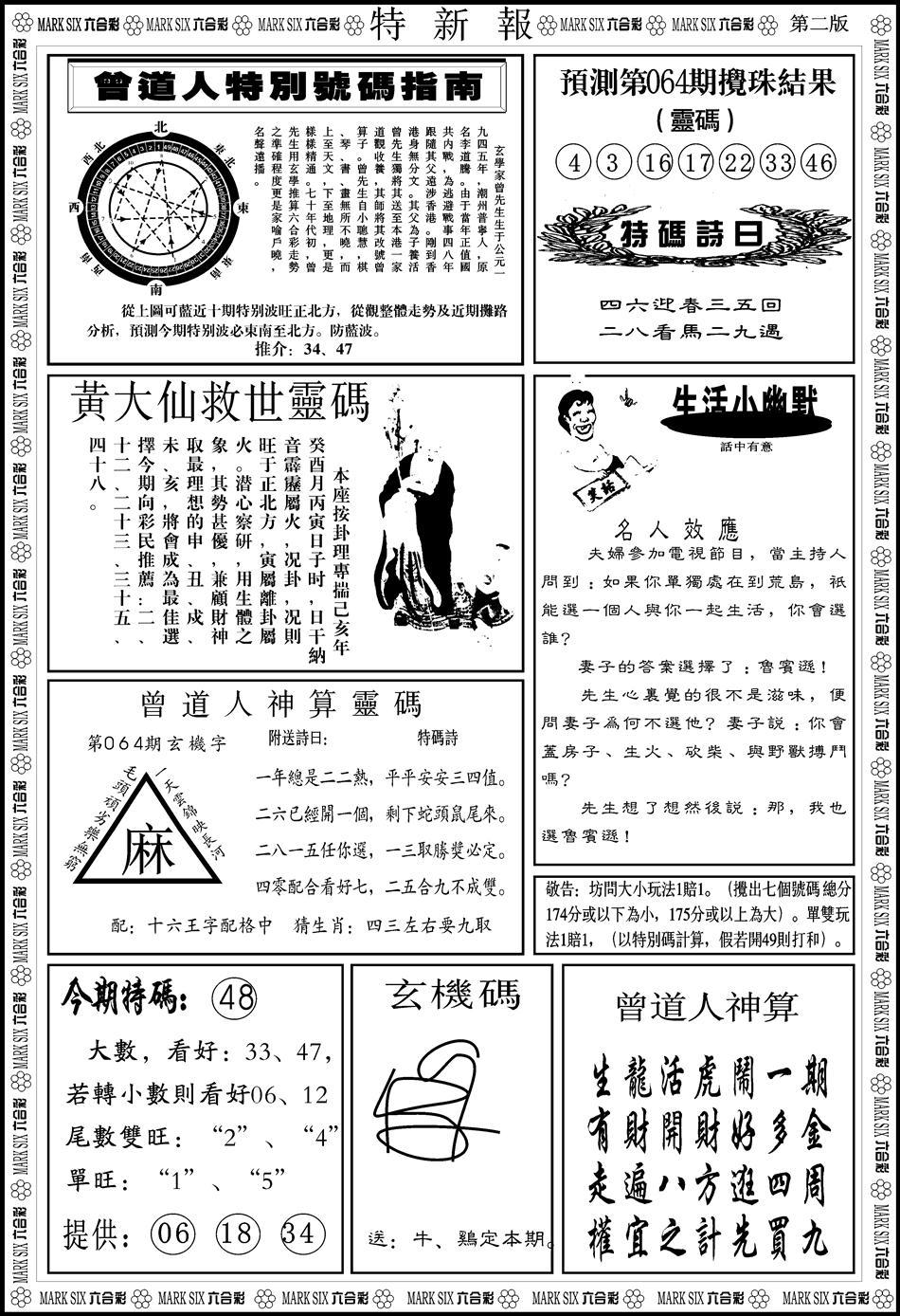 064期特新报B(黑白)