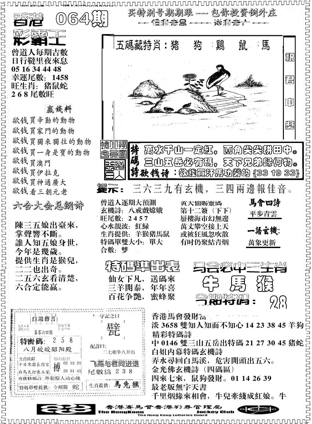 064期彩霸王综合B(黑白)