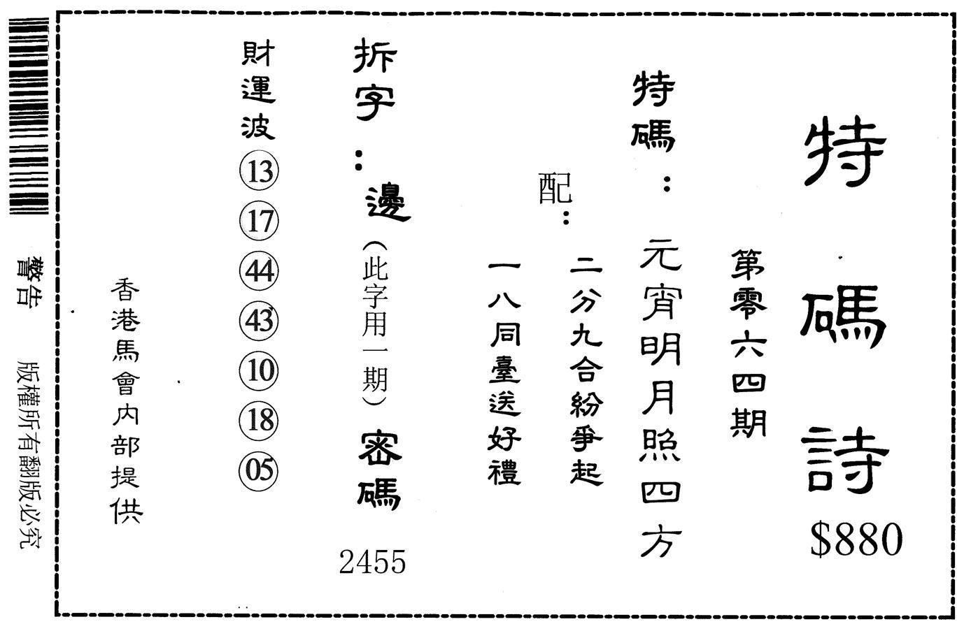 064期特码诗880(黑白)
