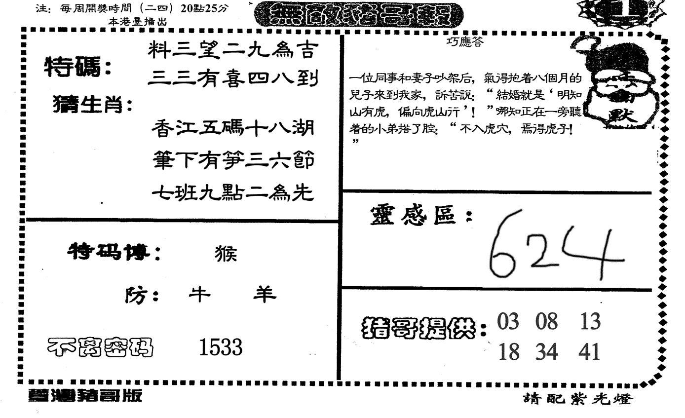 064期无敌猪哥-1(黑白)