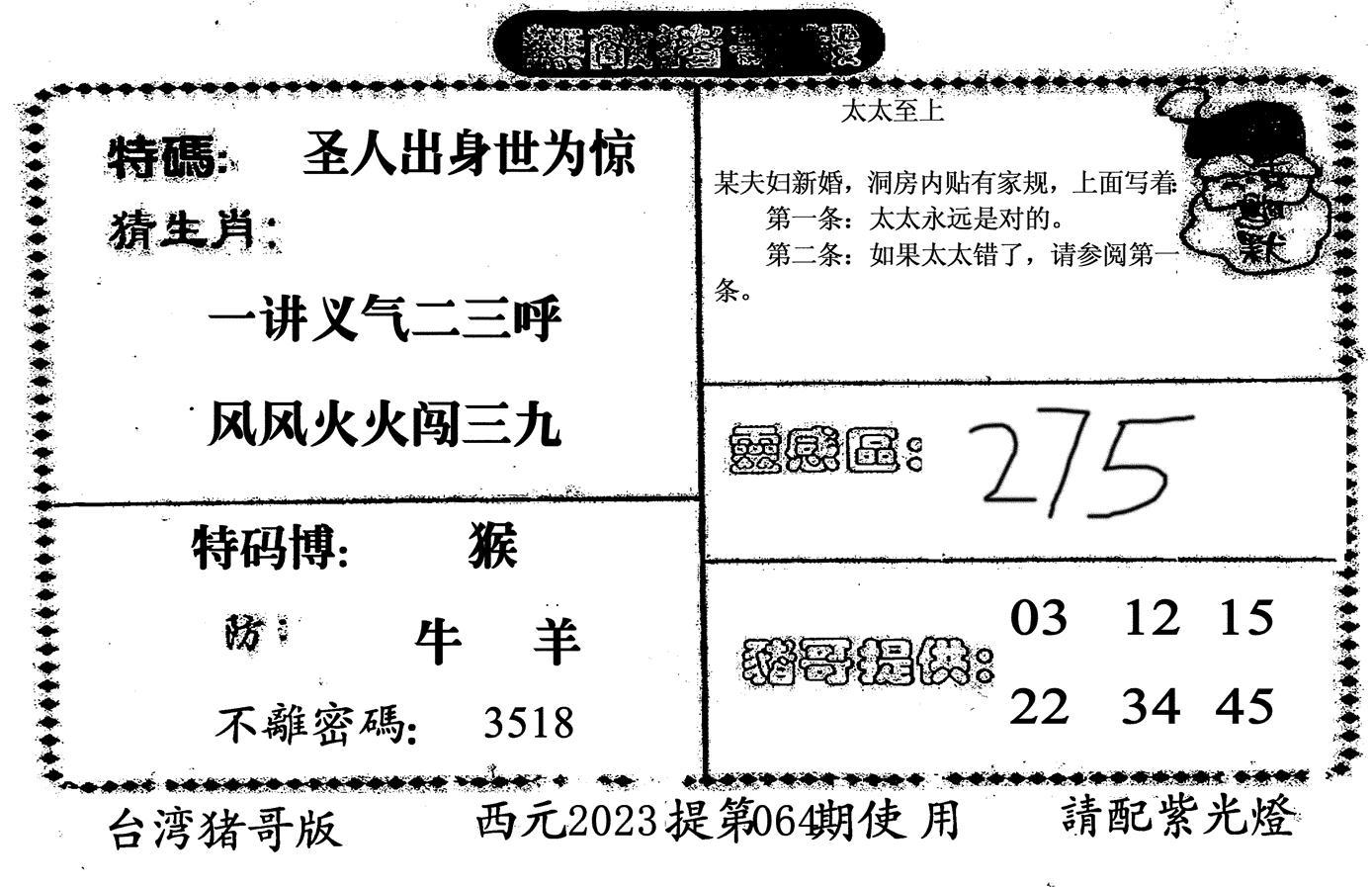 064期无敌猪哥-2(黑白)