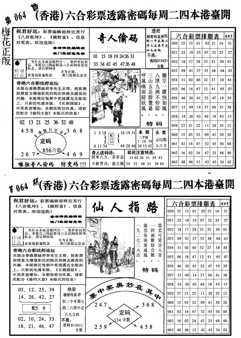 064期梅花四合二(黑白)