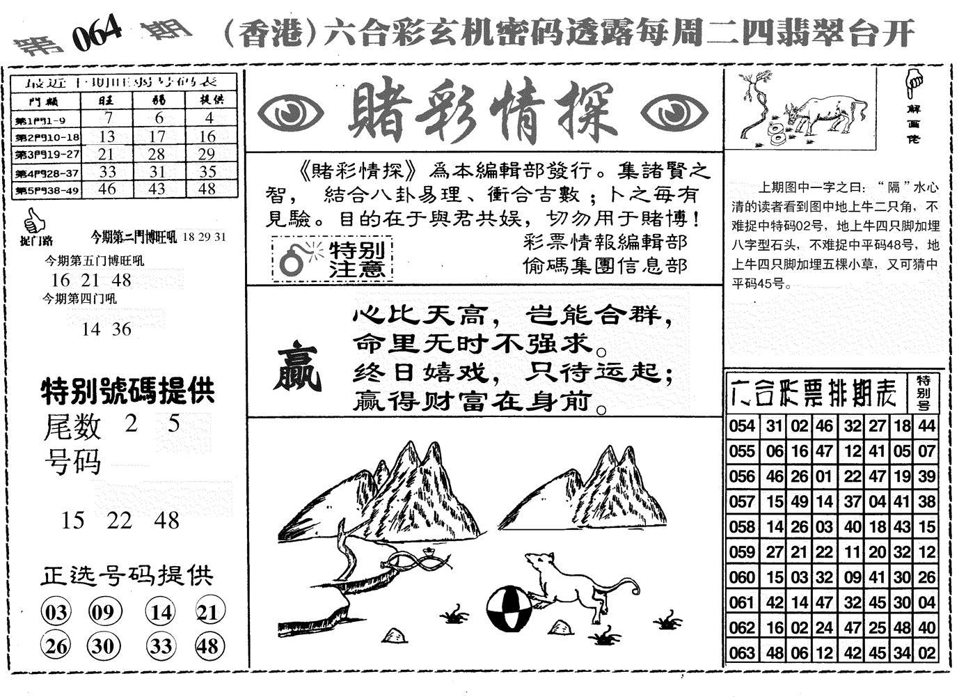 064期堵彩情探(黑白)