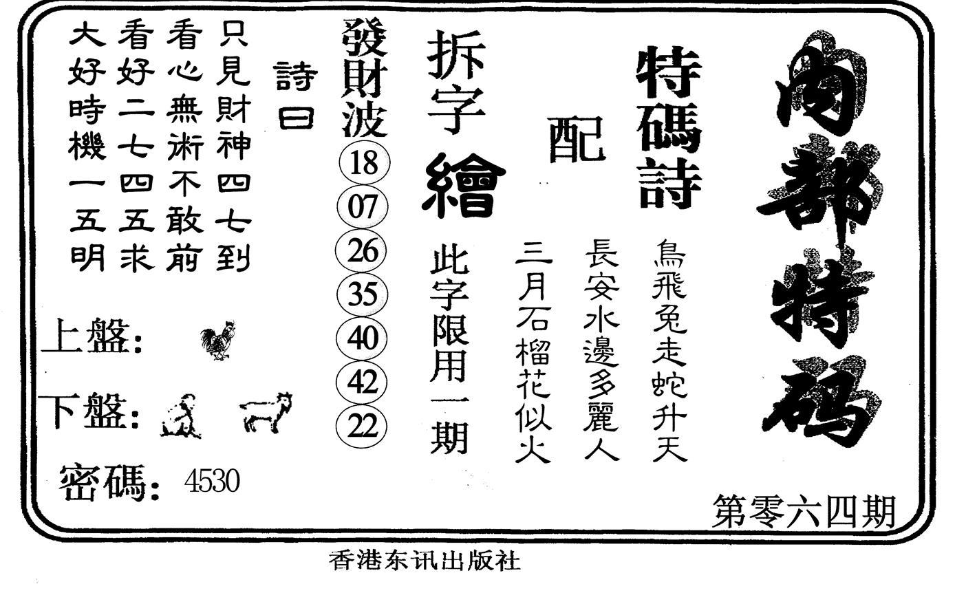 064期内部特码(黑白)