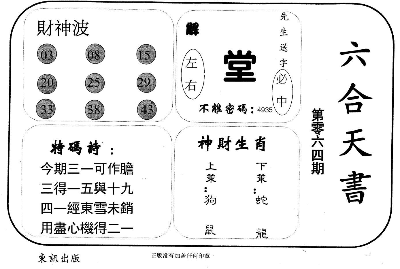 064期六合天书(黑白)