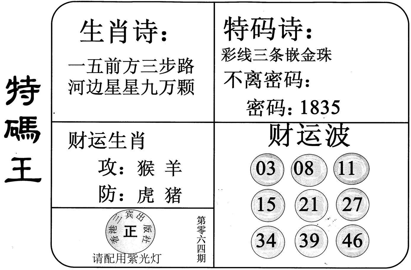 064期特码王(黑白)