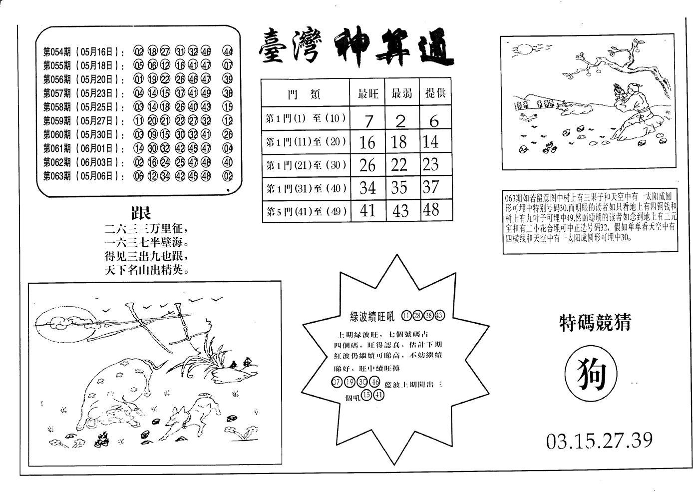 064期老潮汕台湾神算(黑白)