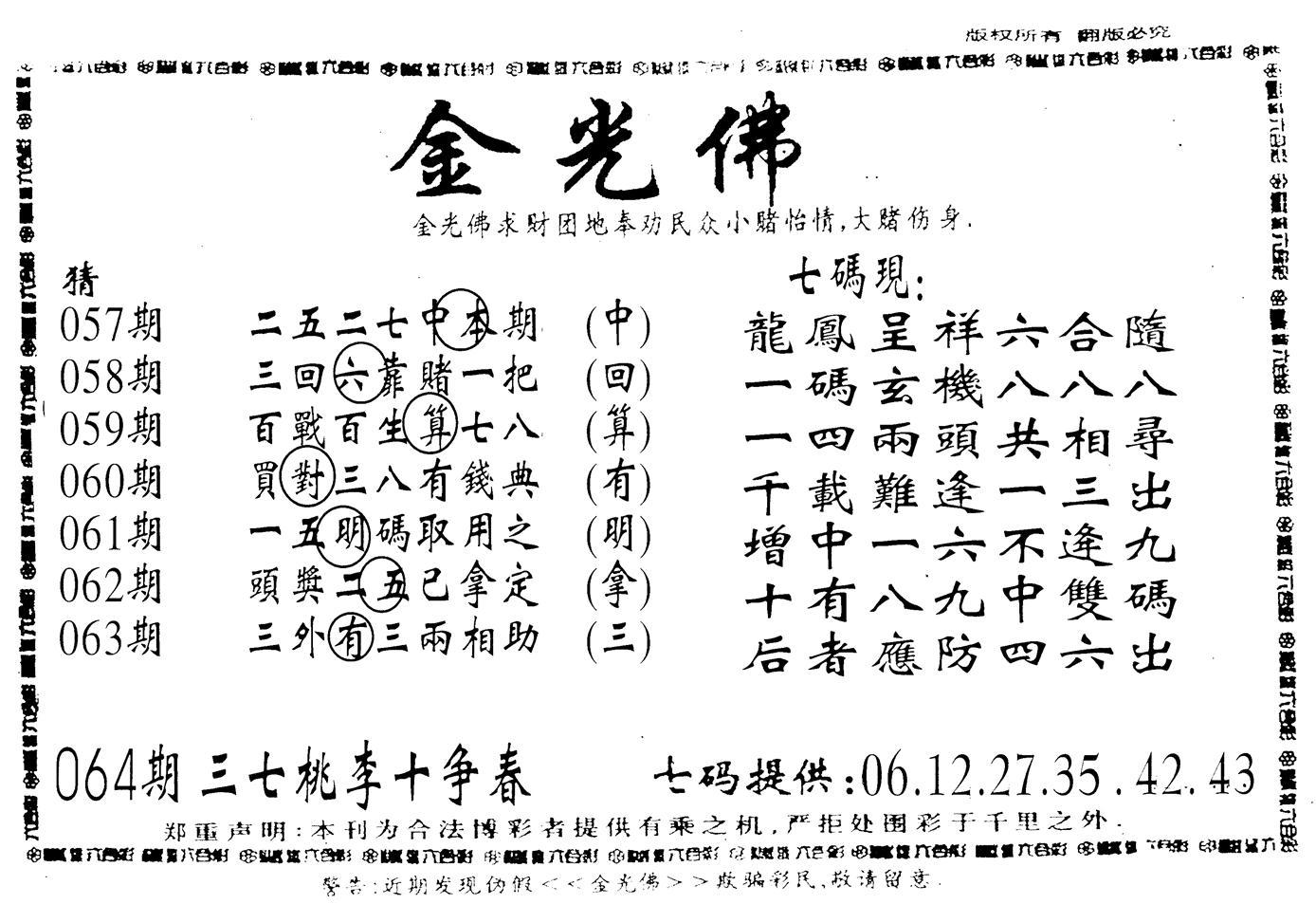 064期老金光佛(黑白)