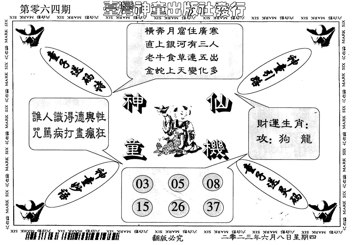 064期神童仙机(黑白)