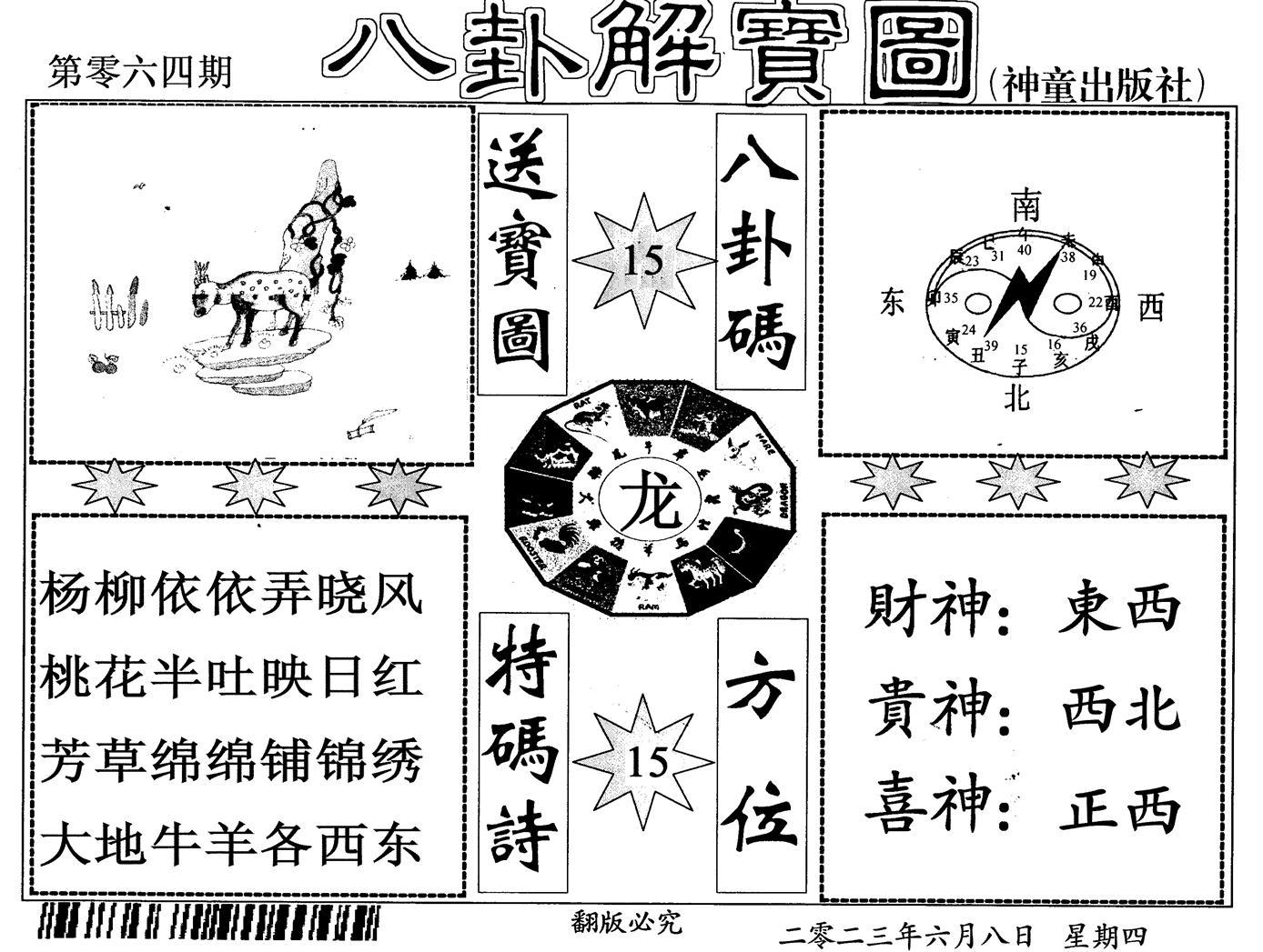 064期八卦图(黑白)
