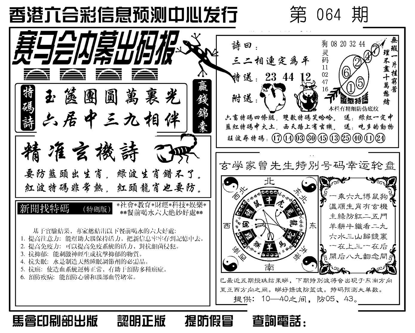 064期赛马会内幕出码报(黑白)
