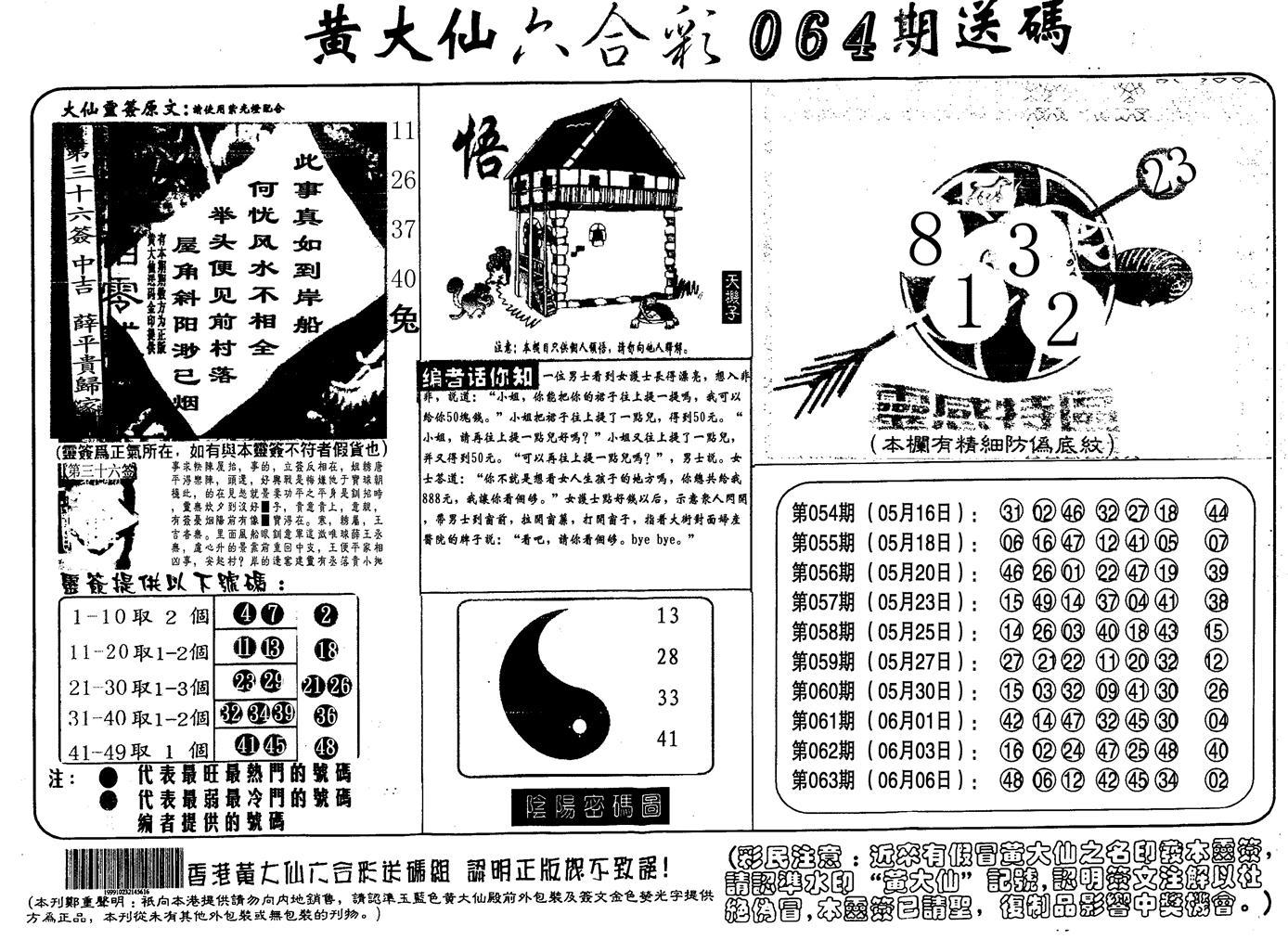 064期黄大仙射箭信封(黑白)