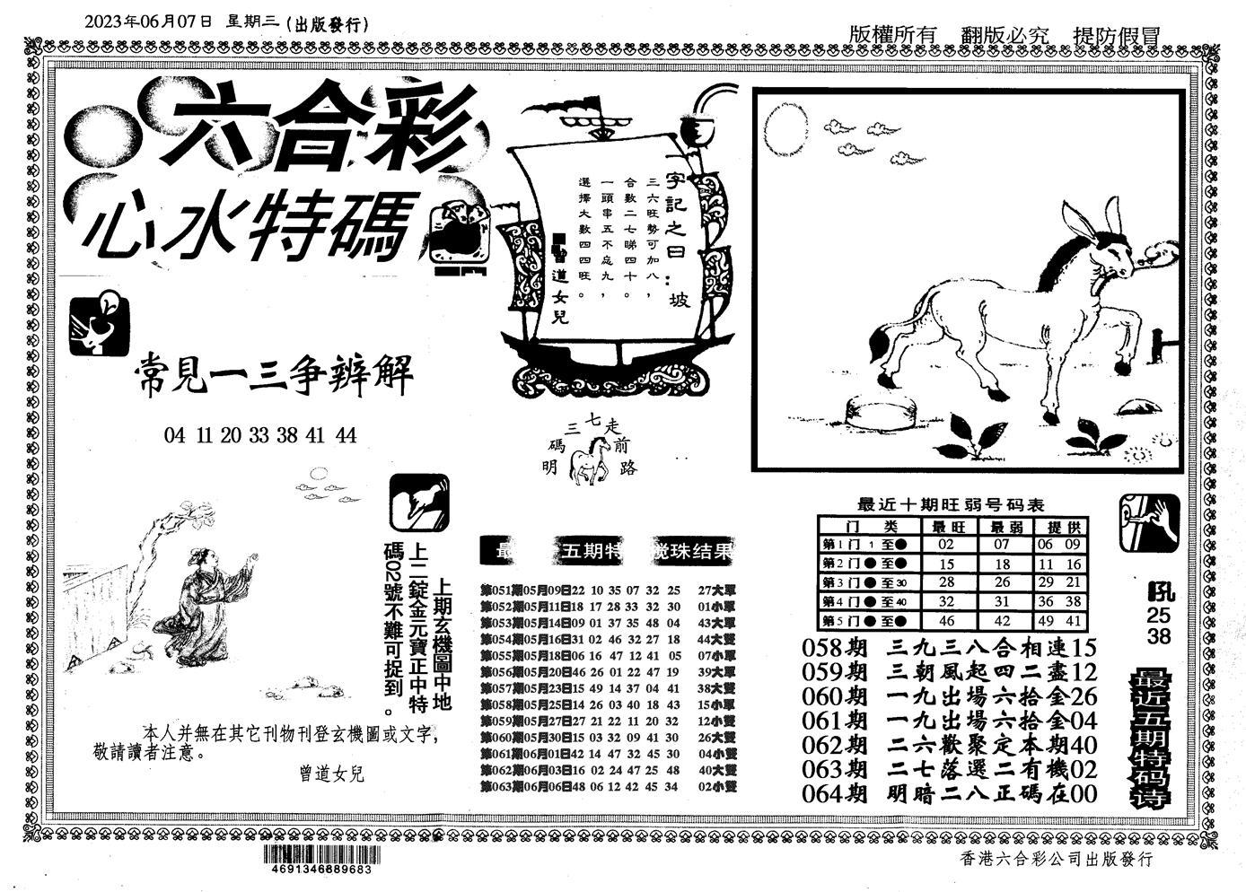 064期心水特码信封(黑白)
