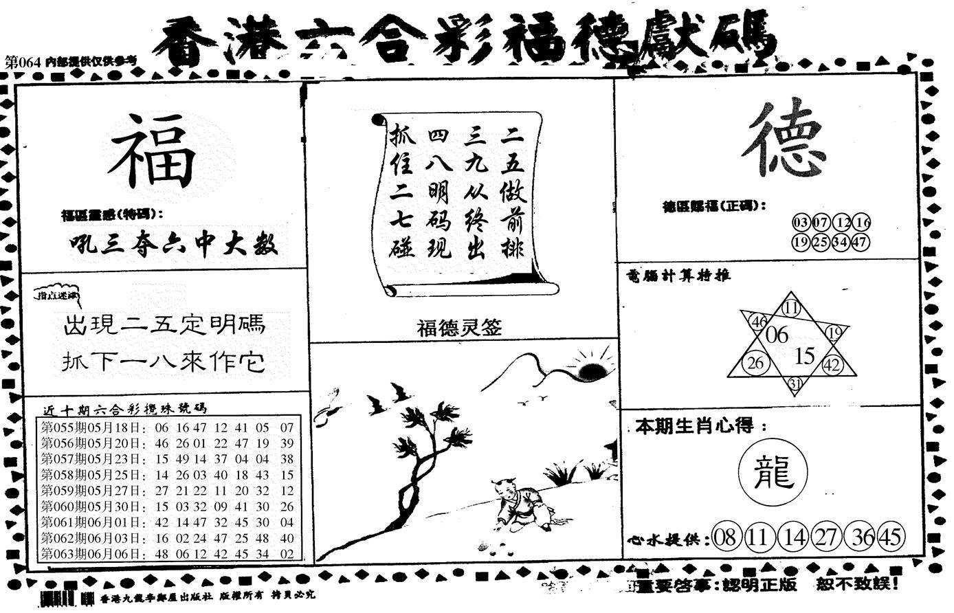 064期德福献码信封(黑白)
