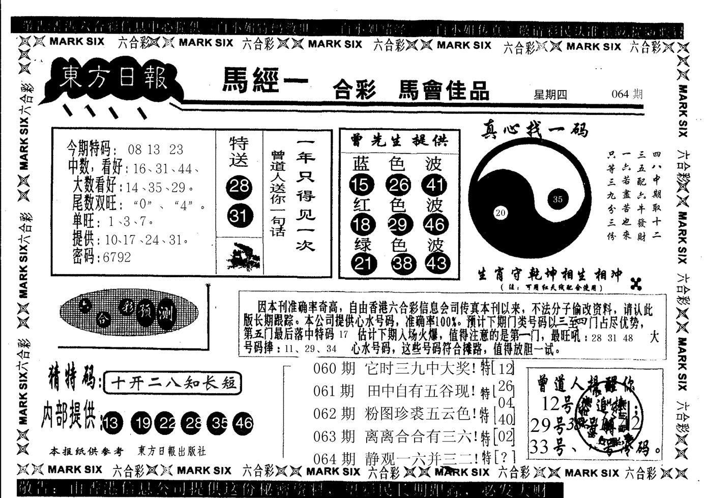 064期东方日报(黑白)