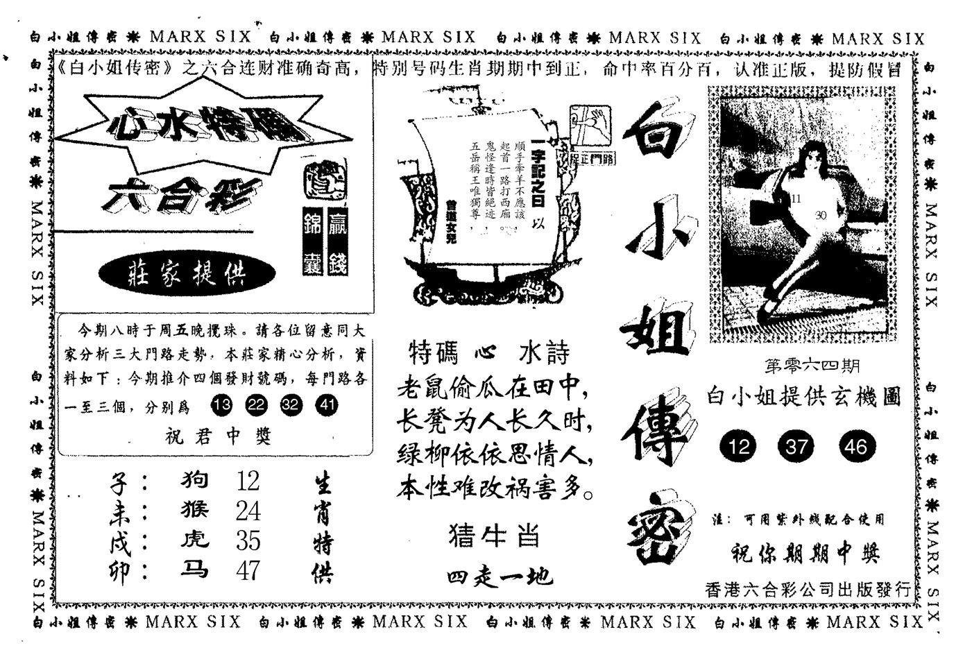 064期新白小姐传密(黑白)