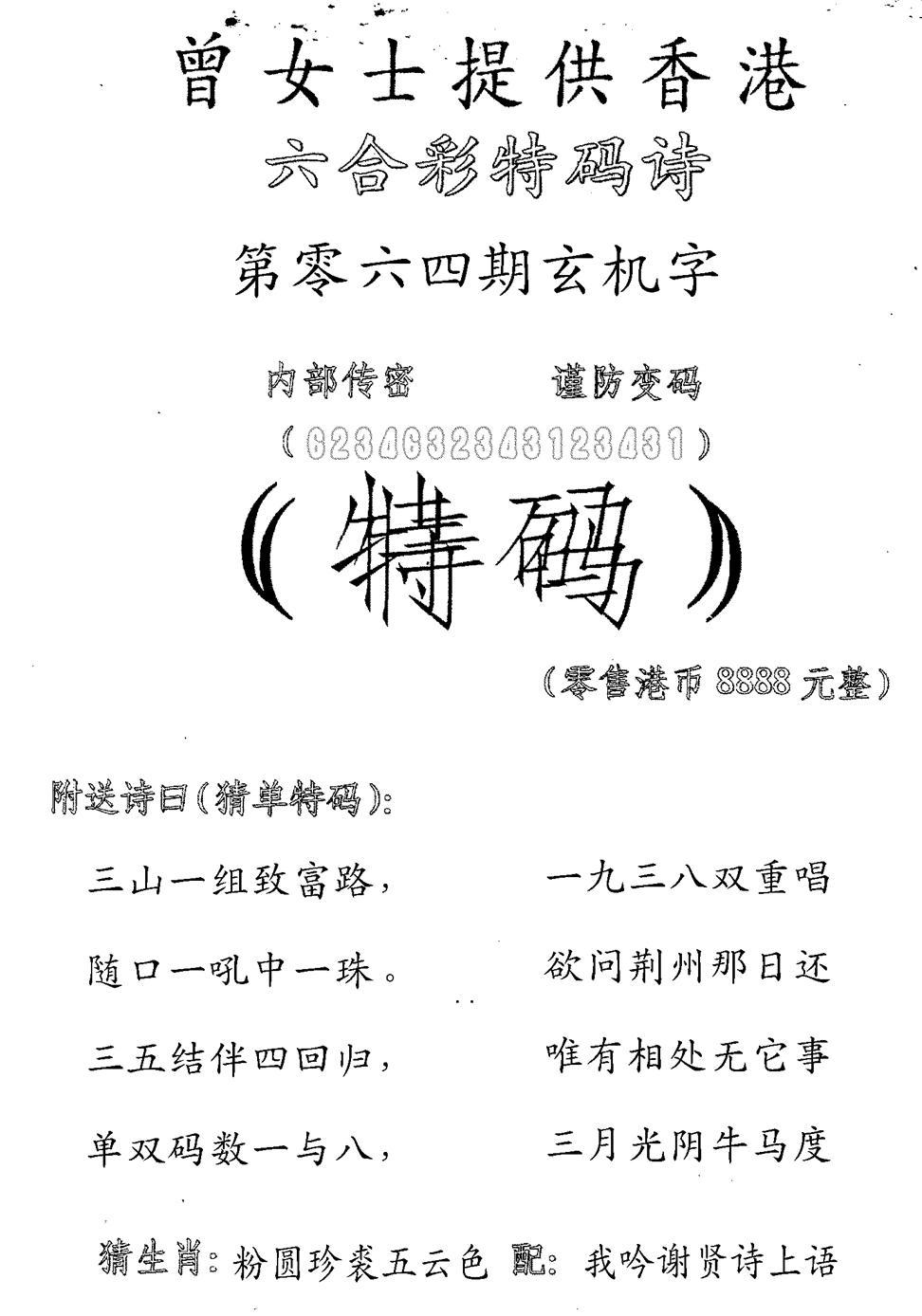 064期曾女士特码诗(黑白)
