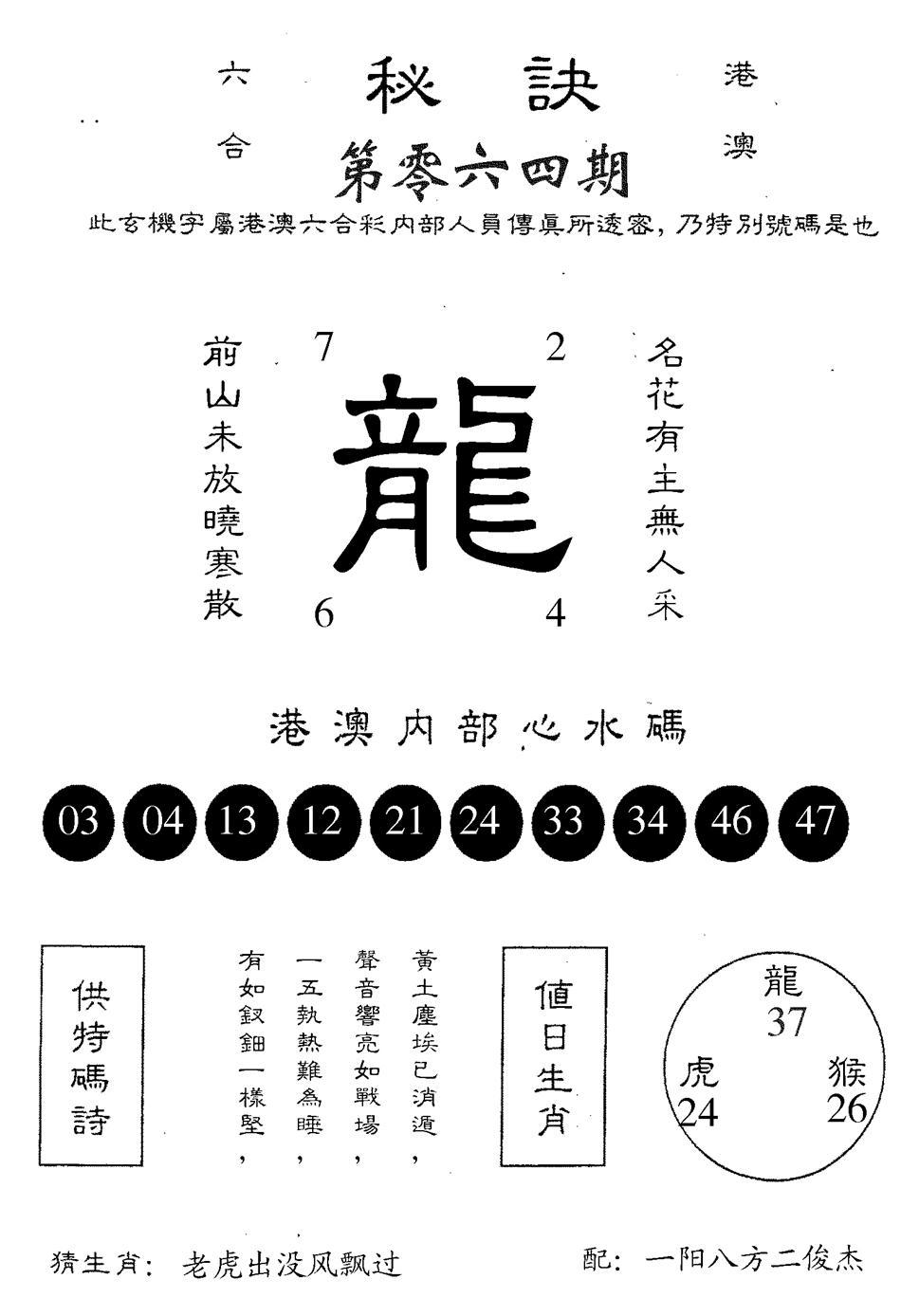 064期秘诀(黑白)