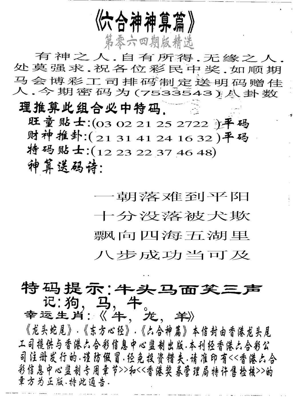 064期六合神算篇(黑白)