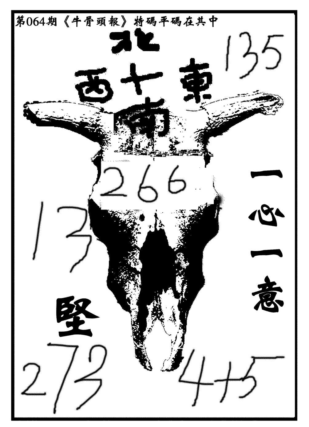 064期牛头报(黑白)