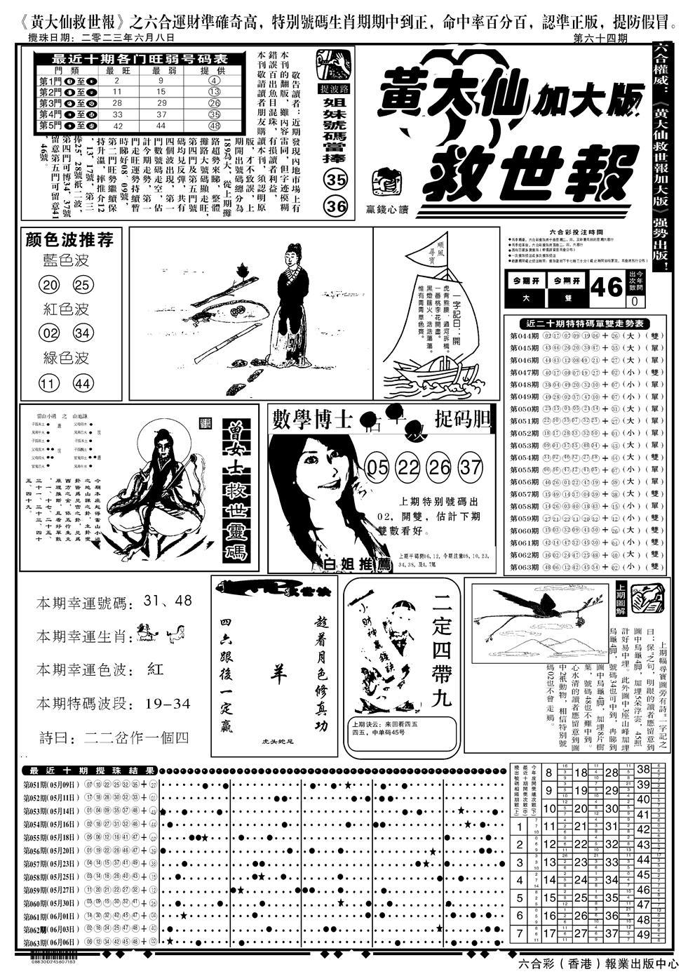 064期大救世A(黑白)