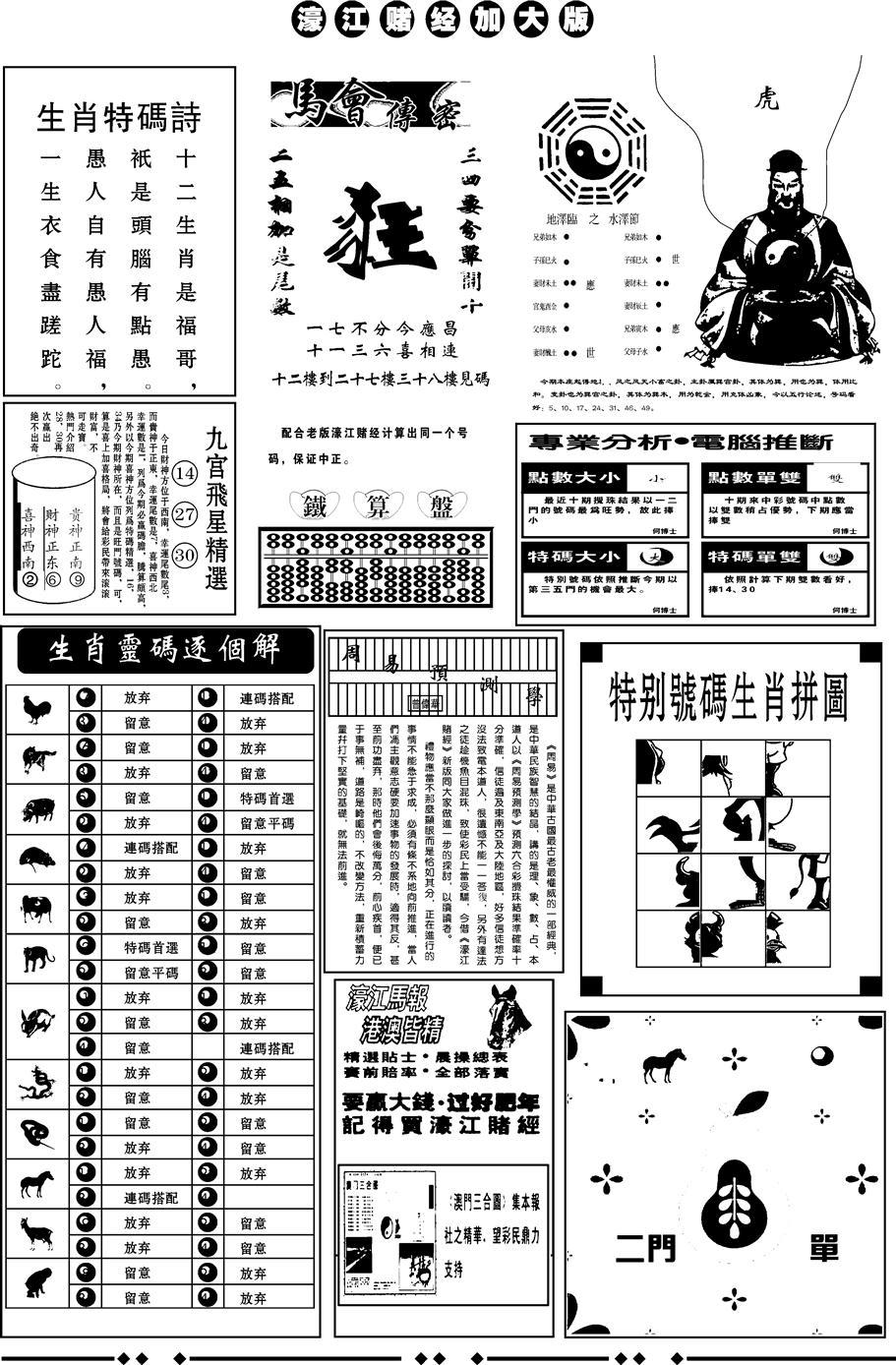064期大版濠江B(黑白)