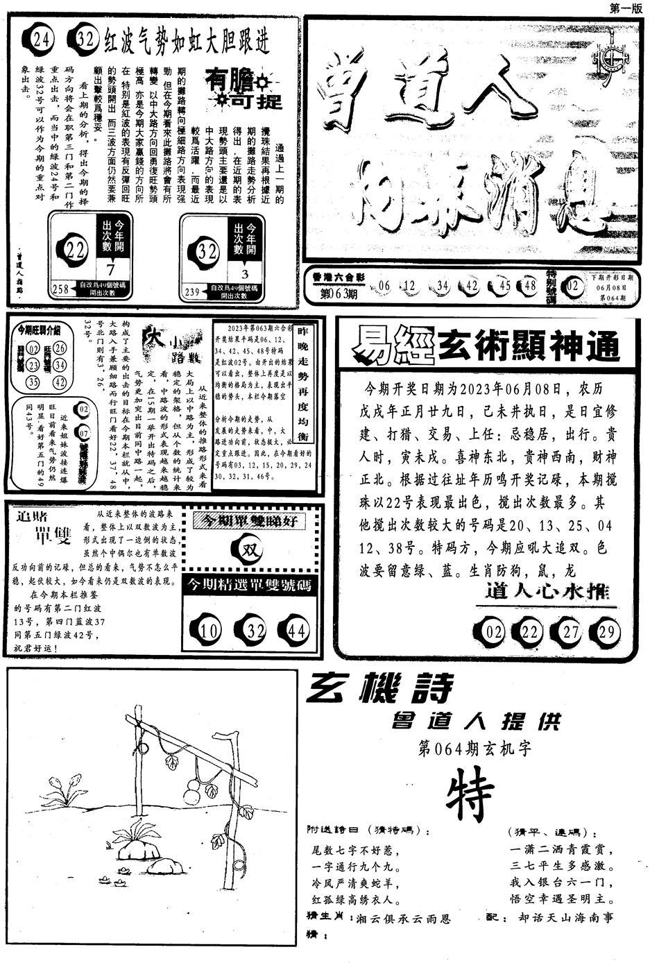 064期内幕消息A(黑白)