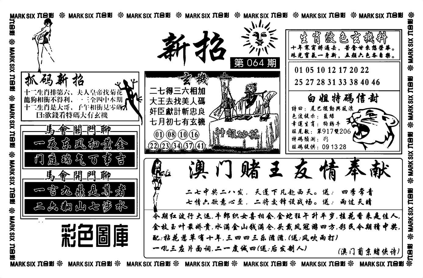 064期诸葛新招(黑白)