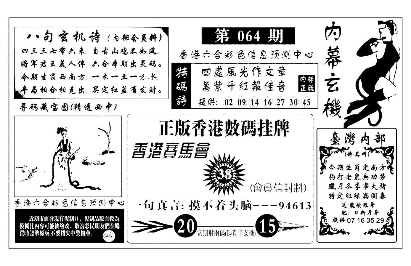 064期内幕玄机报(黑白)