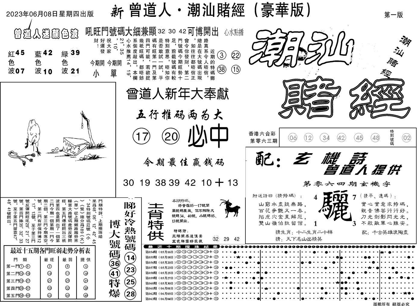 064期潮汕赌经濠华版A(黑白)