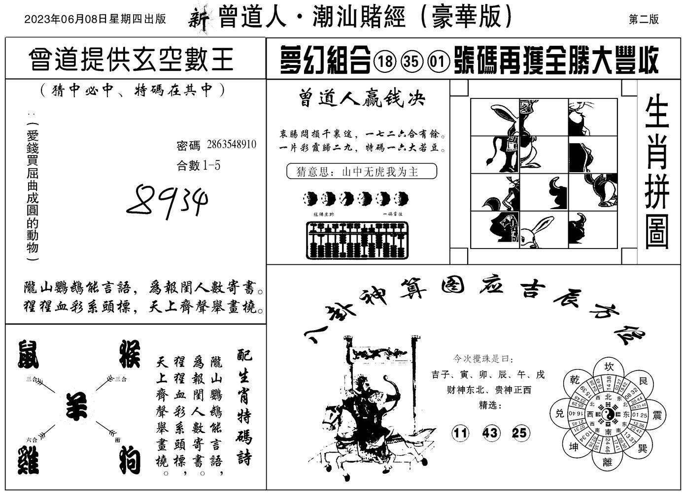 064期潮汕赌经濠华版B(黑白)