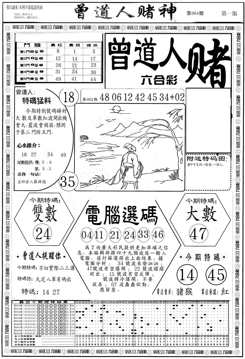 064期曾道人赌神A(黑白)