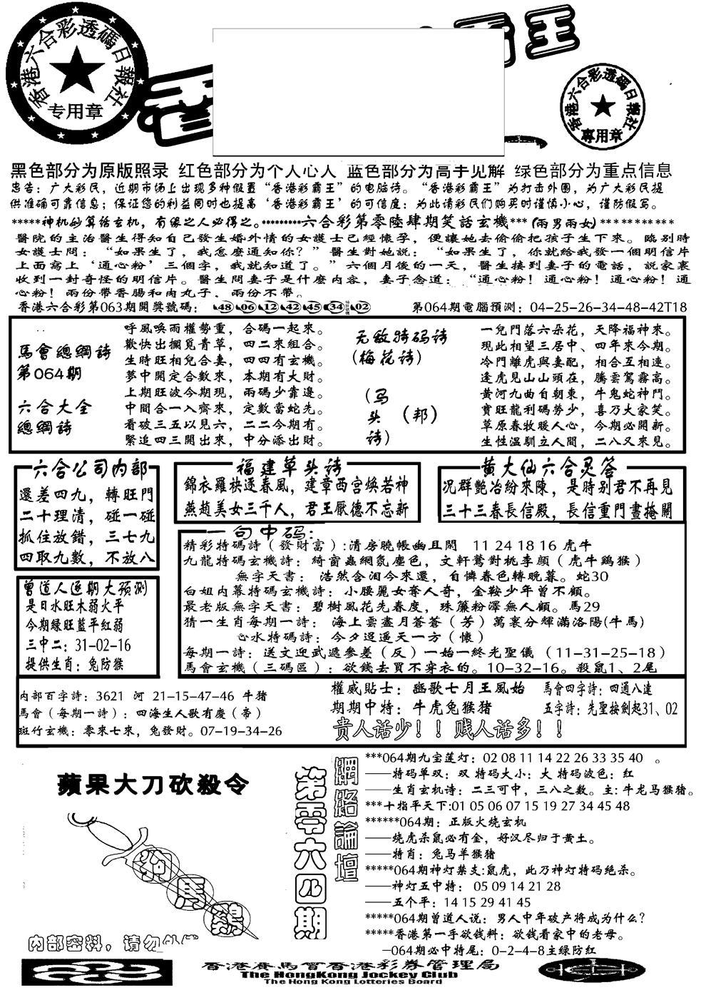 064期大刀彩霸王A(黑白)