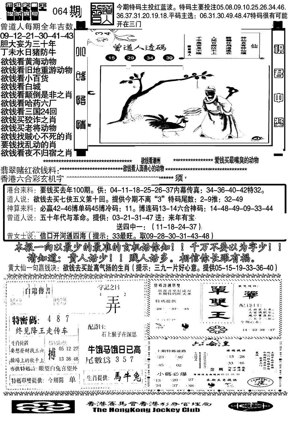 064期大刀彩霸王B(黑白)