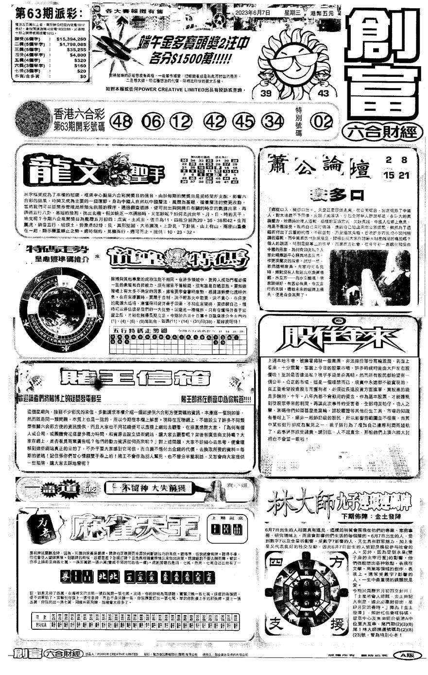 064期大版创富A(黑白)