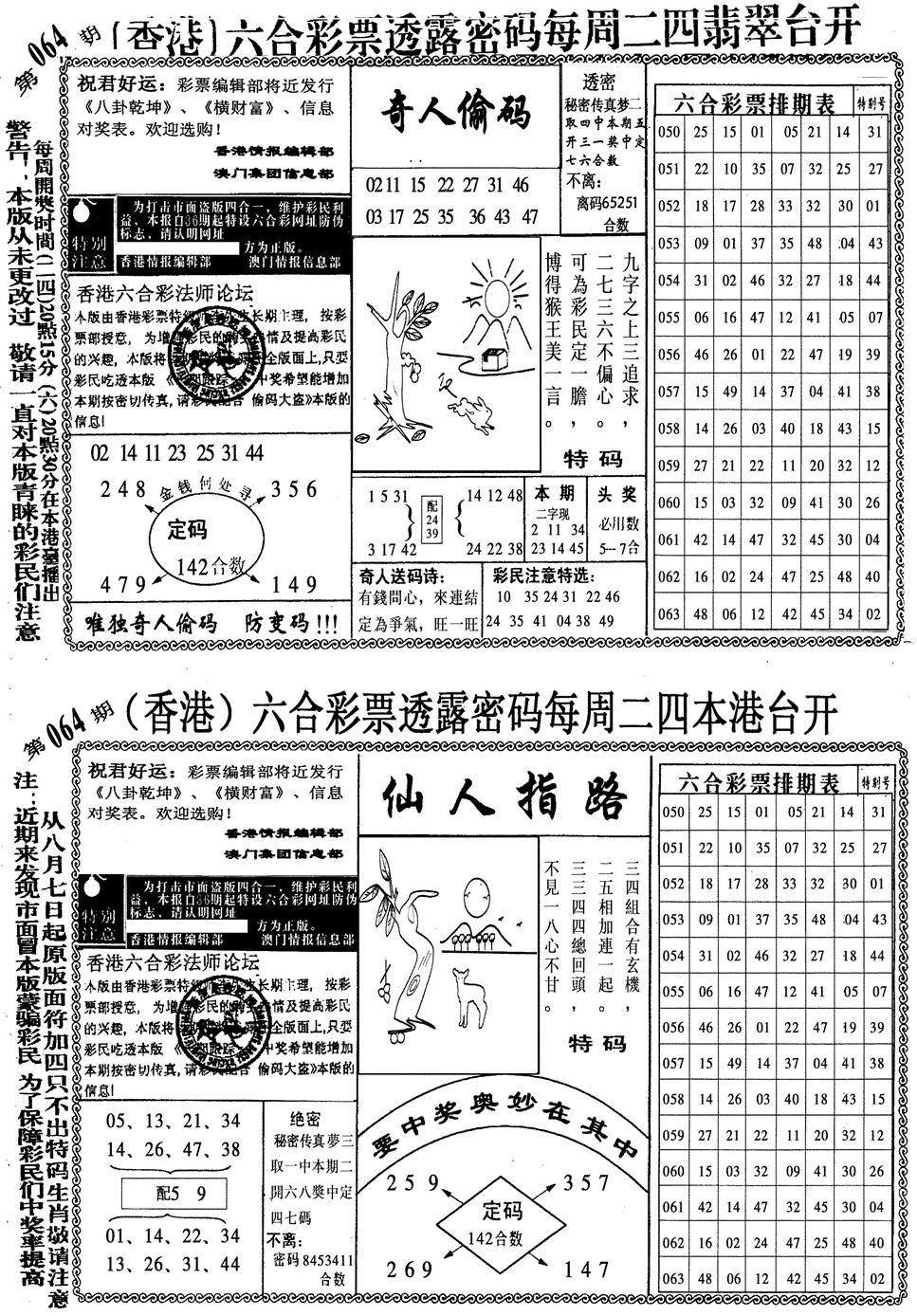 064期印仔小四合B(黑白)